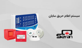 sayan fire alarm systems
